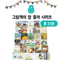 책읽는곰 그림책이참좋아 전31권 백희나 김영진그림책