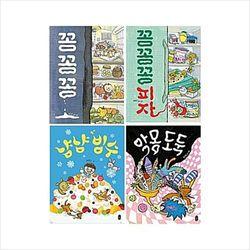 윤정주그림작가베스트 전4권 꽁꽁꽁 피자