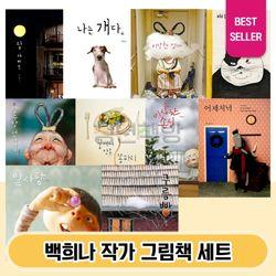 백희나그림책이참좋아 전10권 책읽는곰 시리즈