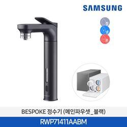 [삼성] 정수기 알루 블랙 (냉온정 메인 파우셋) RWP71411AABM