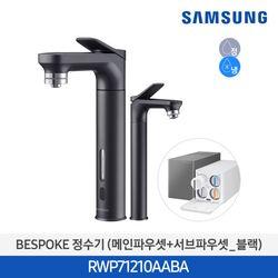 [삼성] 정수기 알루블랙 (냉정 메인 +서브 파우셋) RWP71210AABA