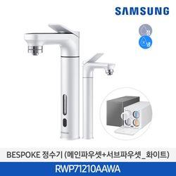[삼성] 정수기 알루 화이트 (냉정 메인 +서브 )RWP71210AAWA