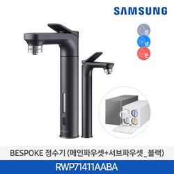 [삼성]  정수기 알루 블랙 (냉온정 메인+서브) RWP71411AABA