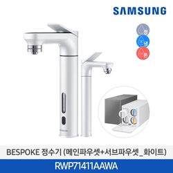 [삼성]  정수기 알루 화이트 (냉온정 메인+서브) RWP71411AAWA