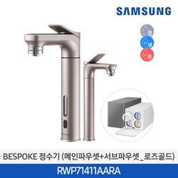 [삼성]  정수기 로즈골드 (냉온정 메인 +서브) RWP71411AARA