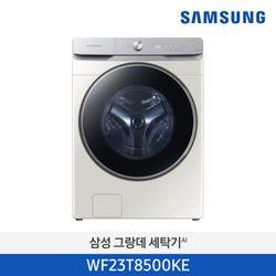 [삼성]  AI 드럼세탁기 23kg(그레이지) WF23T8500KE