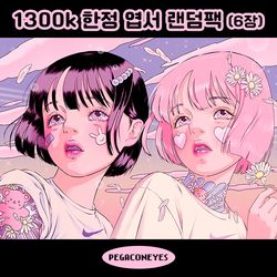 [1300k단독] 페가콘아이즈 한정 엽서랜덤팩