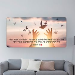 성경말씀액자 - DA0363 욥기 22장 27-28절(40cmx20cm 캔버스)