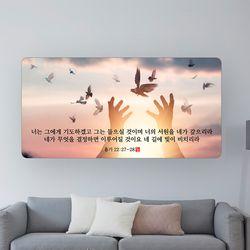 성경말씀액자 - DA0363 욥기 22장 27-28절(60cmx30cm 캔버스)
