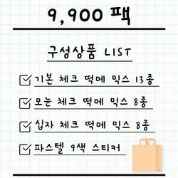 로맨틱핑크 고띠네스튜디오 9900원 떡메모지팩
