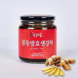 국내산 봉동발효생강차 750g 봉동생강마을 생강청