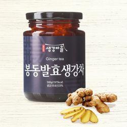 국내산 봉동발효생강차 500g 봉동생강마을 생강청