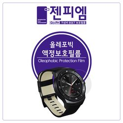 갤럭시 워치4 40mm 올레포빅 액정보호필름 2매
