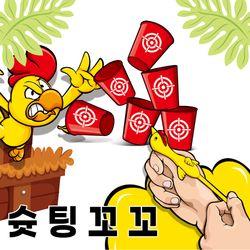 [휴먼게임즈] 슛팅꼬꼬 슈팅 보드게임 조카선물
