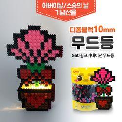 G60 디폼블럭10mm 핑크카네이션 무드등