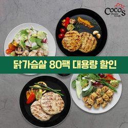 큐브 닭가슴살  닭가슴살 스테이크 4종 총 80팩 대용량