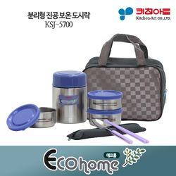 키친아트 에코홈 분리형 스텐보온도시락 (KSJ-5700)