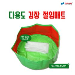 키친아트 김장절임매트 다용도매트 김치매트 곡물건조매트