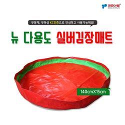 키친아트 뉴실버 김장매트 (140x15) 다용도매트 김치매트