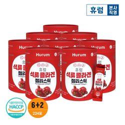 휴럼 석류 콜라겐 젤리스틱 6+2박스