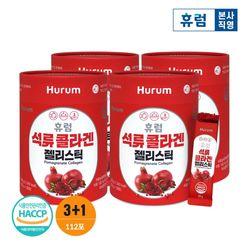 휴럼 석류 콜라겐 젤리스틱 3+1박스
