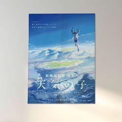 애니메이션 영화 패브릭 포스터 가리개 날씨의아이A
