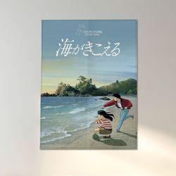 애니메이션 영화 패브릭 포스터 가리개 바다가 들린다