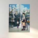 애니메이션 영화 패브릭 포스터 가리개 시간을 달리는소녀