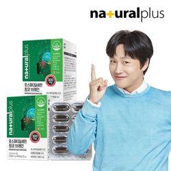 내츄럴플러스 포스파티딜세린 징코 브레인 60캡슐 2박스