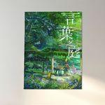 애니메이션 영화 패브릭 포스터 가리개 언어의 정원