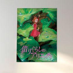 애니메이션 영화 패브릭 포스터 가리개 마루 밑 아리에티