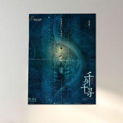 애니메이션 영화 패브릭 포스터 가리개 센과 치히로B