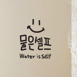 물은셀프 한글영어 손글씨 스마일 가게 인테리어 스티커 small