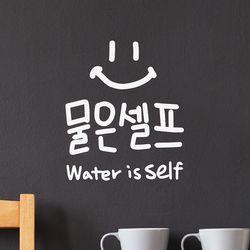 물은셀프 한글영어 손글씨 스마일 가게 인테리어 스티커 large