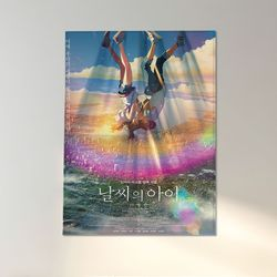 애니메이션 영화 패브릭 포스터 가리개 날씨의아이B