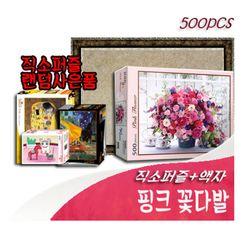 [비앤비] 500PCS 직소 핑크 꽃다발 PL606 액자 직소