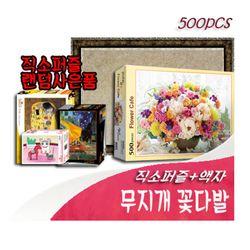 [비앤비] 500PCS 직소 무지개 꽃다발 PL605 액자 직소