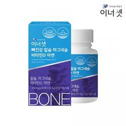 뼈건강 칼슘 마그네슘 비타민D 아연 90정X1박스