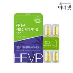 식물성 대마종자유 100 1개월분 30캡슐X1박스 유기농