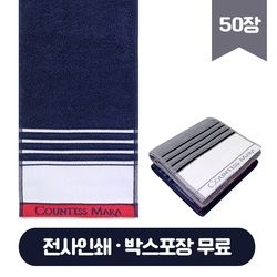 CM포라인스포츠20 전사타월 50매 기념수건