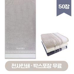 샤보렌 디럭스 전사타월 50매 기념수건 답례품