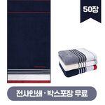 CM포라인 전사타월 50매 기념수건 답례품