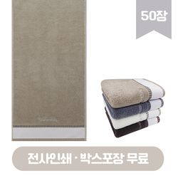 CM모던스티치 전사타월 50매 기념수건 답례품