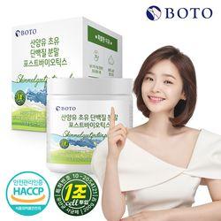 [무료배송] 산양유 초유 단백질 분말 포스트바이오틱스 200g x 1박스