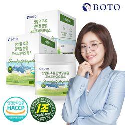 [무료배송] 산양유 초유 단백질 분말 포스트바이오틱스 200g x 2박스