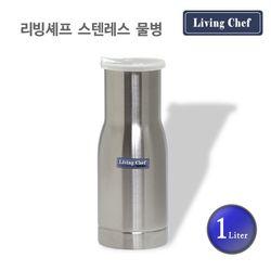 리빙쉐프 스텐물병 1.0L 냉장고물병