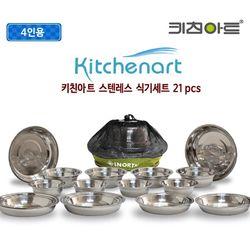 키친아트 스텐레스 캠핑용 식기세트 21P 스텐식기세트 캠핑식기