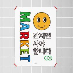 만지면 사야합니다 M 디자인 포스터 마켓 상점 A3(중형)