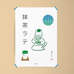 말차 라떼 M 유니크 디자인 포스터 라테 녹차 카페 A3(중형)