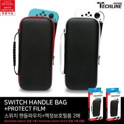 테크라인 닌텐도 스위치 OLED 핸들파우치+액정보호필름2개